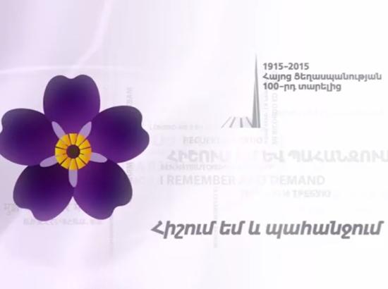 Հայոց ցեղասպանություն-100