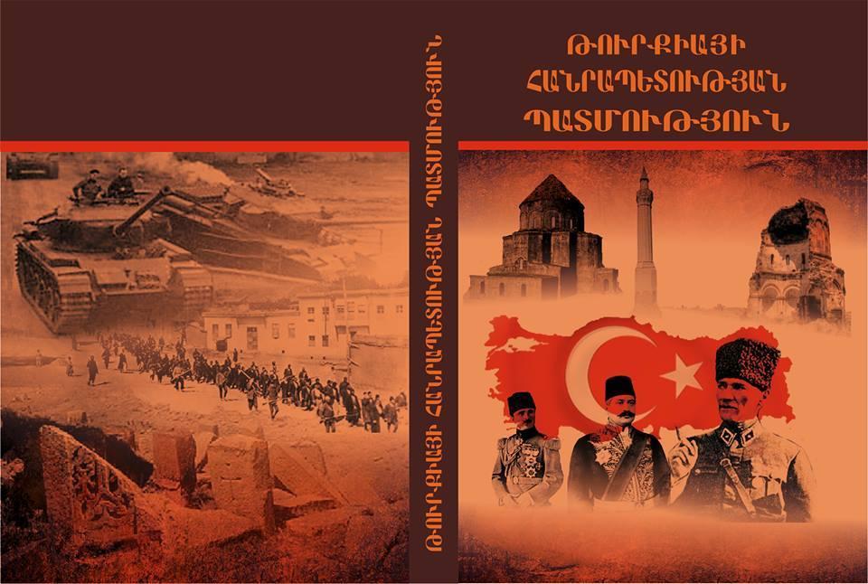 «Թուրքիայի Հանրապետության պատմություն»